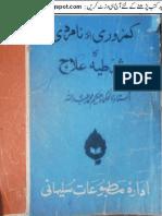 Kamzori or Namardi (iqbalkalmati.blogspot.com).pdf