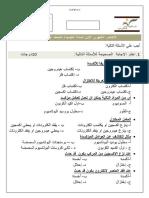 ثانى ثانوى كمياء اختبار المنهج الليبي1