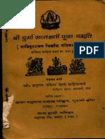 Shri Durga Saptashati Puja Paddhati - Lala Raghunath Prasad Poddar.pdf