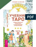 1belyavskiy Gennadiy Uchebnik Taro Teoriya i Praktika Chteniy (1)