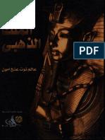Zahi Hawas, الملك الذهبي - عالم توت عنخ آمون