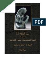 Safaa Mohamed, أدب الحكمة في مصر القديمة.pdf