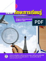 ทักษะการเรียนรู้ ทร31001 ม.ปลาย.pdf