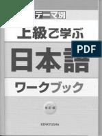 Joukyuu de Manabu Nihongo