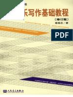 [复调音乐写作基础教程(修订版)].陈铭志.扫描版[www.xzpc6.com].pdf