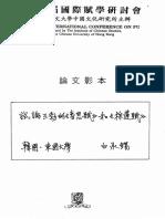 Bai, Chengxi - Shilun Wang Bo de 'Chun Si Fu' He 'Cao Lian Fu'