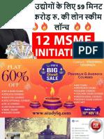12 MSME Schemes.pdf
