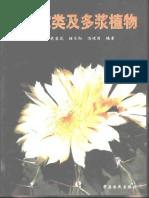 [仙人掌类及多浆植物].何松林.武荣花.任永红.冯述清.扫描版