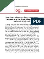 oB PRACTICAL TRAINING IN ARABIC