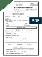 Prepaid Exch Form