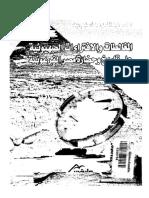 Sayed a. Monaim, المغالطات والافتراءات الصهيونية على تاريخ وحضارة مصر الفرعونية والرد عليها