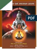 Mantra Shastra