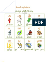 tamilflashcards