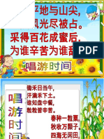 古诗教学最新宽三2016.pptx