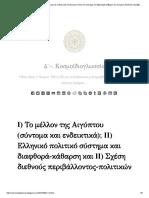 I) Το μέλλον της Αιγύπτου (σύντομα και ενδεικτικά); II) Ελληνικό πολιτικό σύστημα και διαφθορά-κάθαρση και II) Σχέση διεθνούς περιβάλλοντος-πολιτικών συστημάτων (Σουέζ, Κύπρος, Ελλάδα, Αίγυπτος). _ Δ`_. Κοσμοϊδιογλωσσία