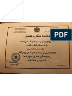 semester 5s certificate