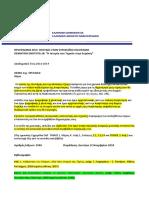 Θέμα 1ης Εργασίας 2018-2019.docx