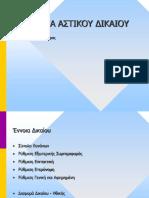 Αστικό Δ- Διάγραμμα Παράδοσης αρ 1-ΔΦ.ppt