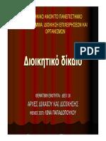 2.dioikhtiko_dikaio.ppt_.pdf