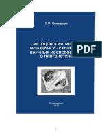 Комарова З. И. Методология, метод, методика и технология научных ис- следований в лингвистике