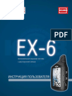 KGB EX-6 User Manual for Site