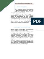 Ερωτοαπαντήσεις Φορολογικού Δικαίου(1)