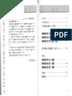 230788776-Zettai-Goukaku-Nihongo-Noryoku-Shiken-N3-Kanzen-Moshi.pdf