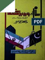Islam Aur Jadeed Nizam [Urdu]