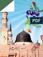 Durood'O Salaam [Urdu]