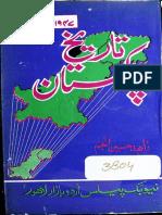 Tareekh'e Pakistan [Urdu]