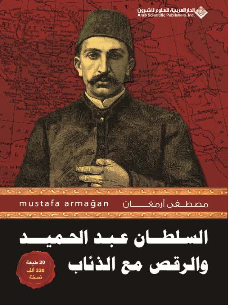 كتاب السلطان عبد الحميد والرقص مع الذئاب pdf