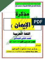 مذكرة اللغة العربية للصف الثاني الابتدائي الترم الاول - WwW.mlzamty.com