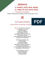11_22_osios_iakwbos_tsalikhs_[iwhl].pdf