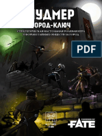 Нудмер(корник).pdf