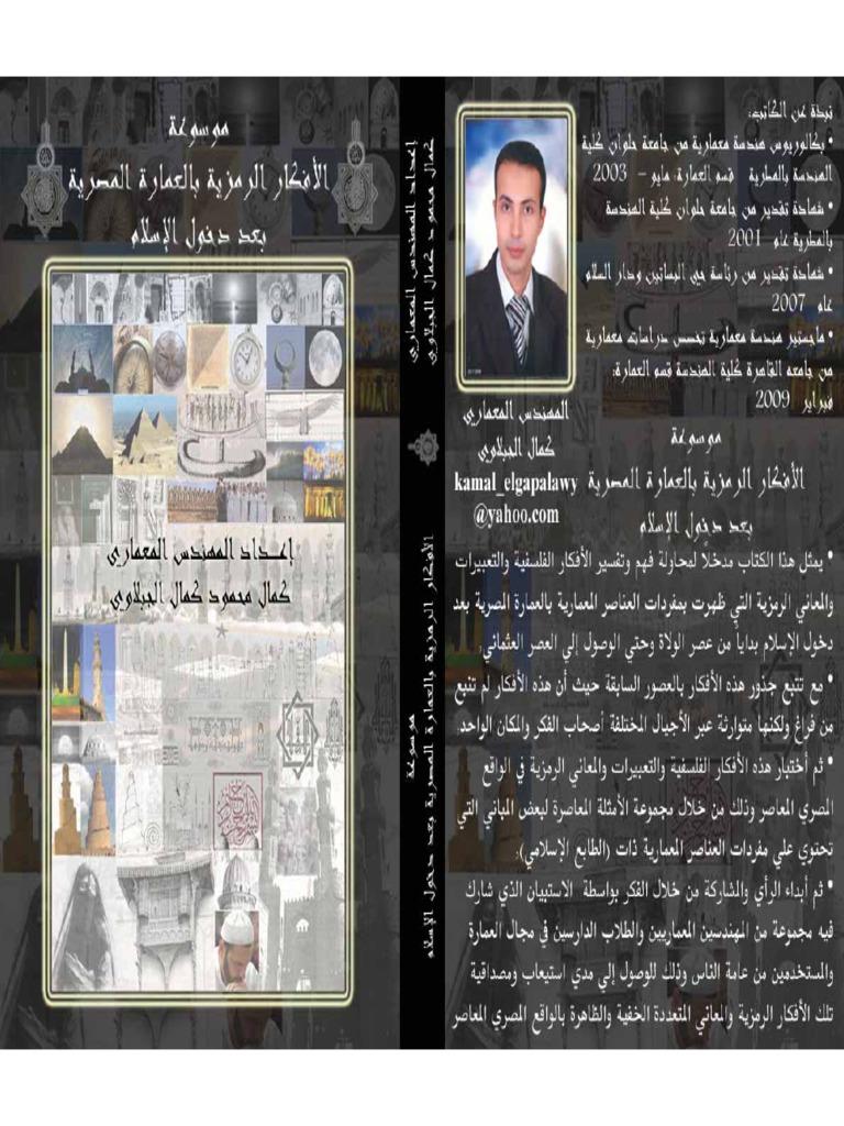 Kamal Elgabalawy موسوعة الأفكار الرمزية بالعمارة المصرية