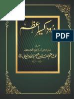 Akseer e Azam With Urdu Trans