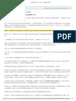 中國國企改革方案正式公布 - Yahoo財經香港