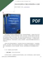第一節我國國有企業改革的歷程--中國共產黨新聞--人民網