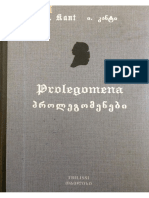 იმანუელ კანტი - პროლეგომენები