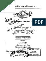 Thakurmar Jhuli Pdf