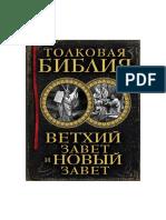 Толковая Библия. Ветхий Завет и Новый Завет - Александр Лопухин