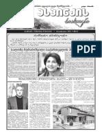 Aspindza News December 2018 10 (47)