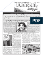 Aspindza News December 2018 10 (47)