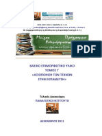 paidagogiko-institouto-2011.pdf
