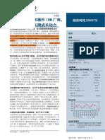 20181015-中信建投-扬杰科技(300373.SZ):全面稳健的功率器件IDM厂商,内生外延打造长期成动力.pdf