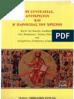 ΠΕΡΙ ΣΥΝΤΕΛΕΙΑΣ, ΑΝΤΙΧΡΙΣΤΟΥ ΚΑΙ Β΄ ΠΑΡΟΥΣΙΑΣ ΤΟΥ ΧΡΙΣΤΟΥ