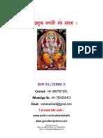 Vakratund Ganpati Mantra Sadhana (श्री वक्रतुंड गणपति मंत्र साधना)