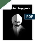 ப ரத ய ன _வ தம கம _ச _க தண டர மன.pdf