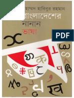 bangladesher Nanan Vasha