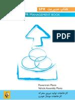 Managment Book SPR